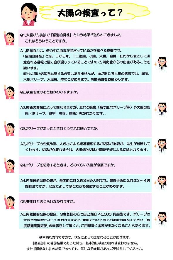 daichou2.jpg